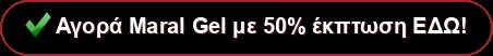 αγορα κρεμας μαραλ τζελ